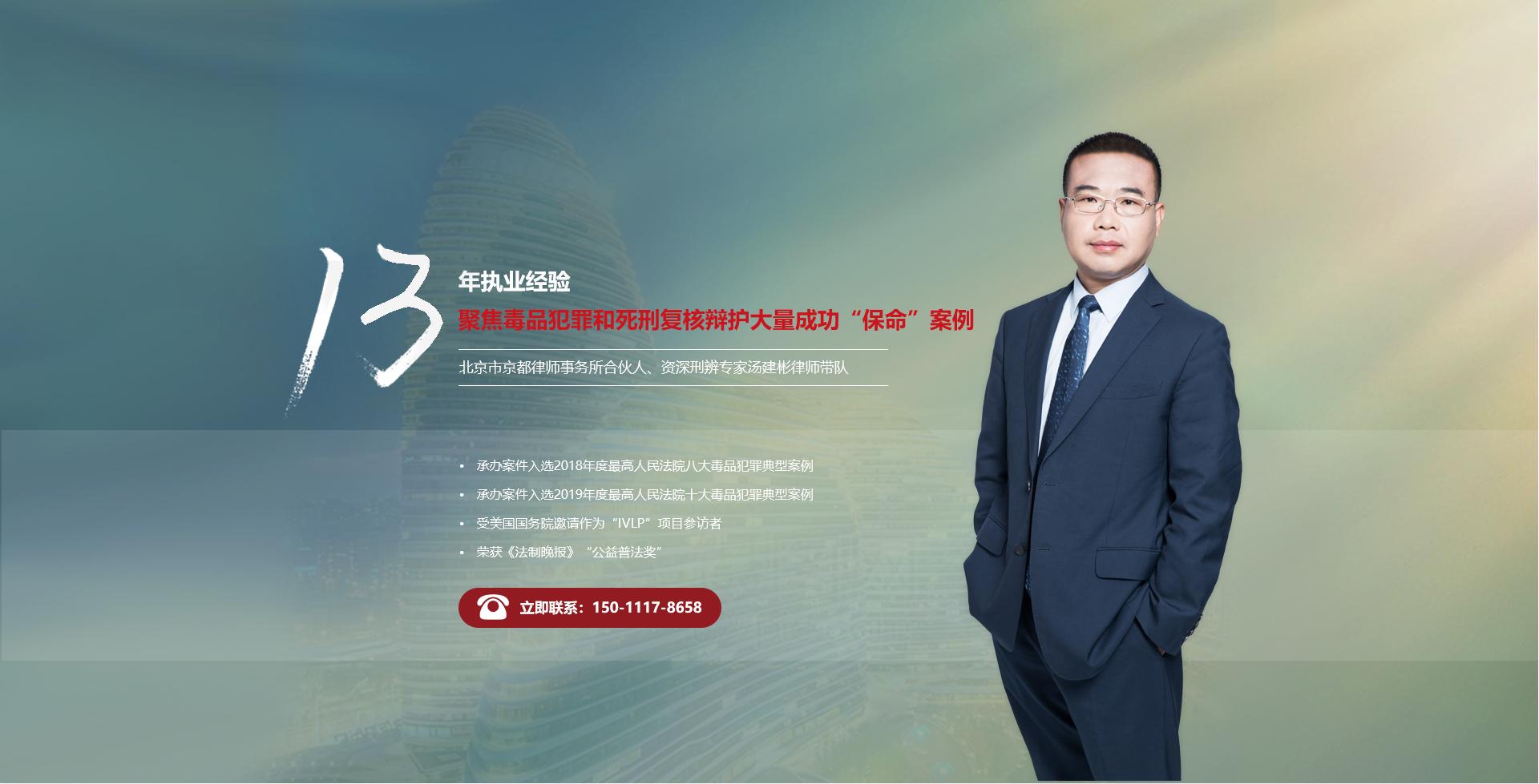 北京汤建彬刑辩团队网